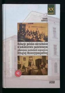 Relacje polsko-ukraińskie w szkolnictwie państwowym południowo-wschodnich województw Drugiej Rzeczypospolitej