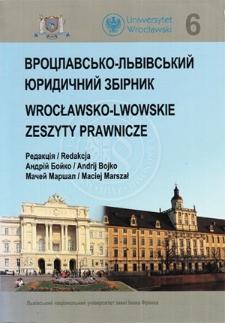 Zwolnienie od danin publicznych w świetle traktatowego zakazu przyznawania przez państwo członkowskie Unii Europejskiej pomocy publicznej niektórym przedsiębiorstwom