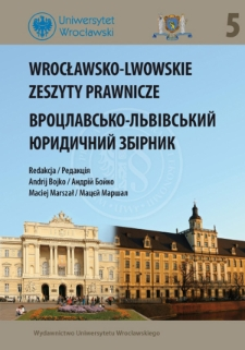 Recognition of evidence inadmissibility in criminal process: The main scientific and theoretical concepts