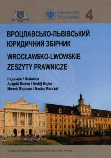 Conceptual Principles of Legal Regulation of Consumer Crediting in Ukraine